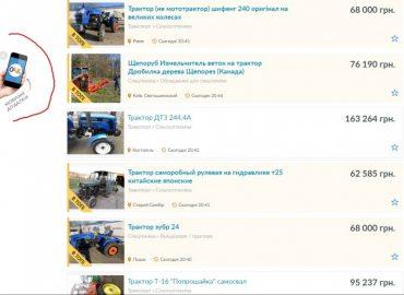 Шахраї виманили в жительки Теребовлянського району 170 тисяч гривень за неіснуючий трактор