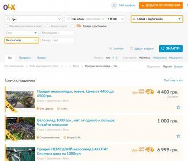 Шахрай видурив в тернополянки 3800 гривень на купівлі-продажі велосипеда