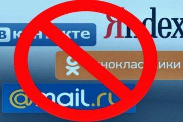 Верховна Рада підтримала постанову про продовження блокування доступу до російських соціальних мереж