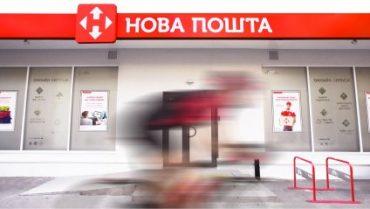 """Як у Тернополі виявили хворого на коронавірус працівника """"Нової пошти"""""""