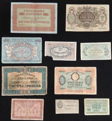 У заповіднику експонуються гроші української держави