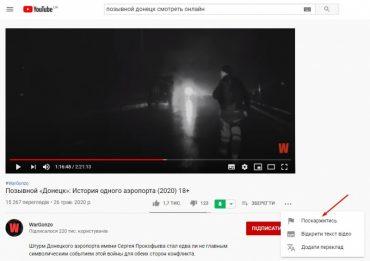 """Українців просять заблокувати в YouTube проросійський фільм """"Позивний """"Донецьк"""""""