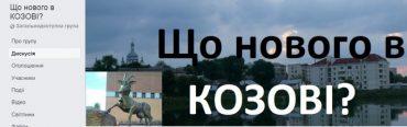 Як у Козові маніпулюють інформацією на користь колишнього регіонала Чайківського