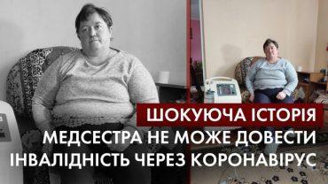Медсестра з Тернопільщини захворіла на COVID-19 однією з перших і досі не може дихати без апарату