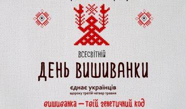 Всесвітній День вишиванки українців переріс у міжнародне свято про яке знає увесь світ