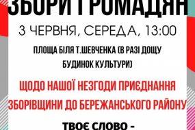3 червня відбудуться збори громадськості Зборівського району
