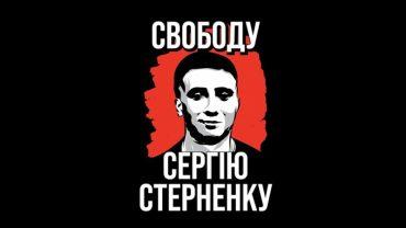 ВІДКРИТА ЗАЯВА Української гельсінської спілки з прав людини ЩОДО ПЕРЕСЛІДУВАННЯ СЕРГІЯ СТЕРНЕНКА