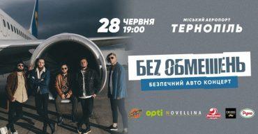 Тернопіль! Ви готові круто провести час на авто концерті гурту «БЕZ ОБМЕЖЕНЬ»?