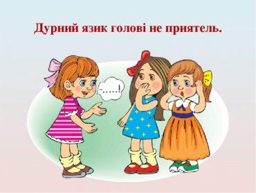 23 тисячі юних українців не знають рідної мови та історії