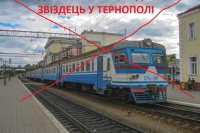 Через безвідповідальність мера Тернополя Сергія Надала із випускним маршем, у файному місті не зупиняються поїзди