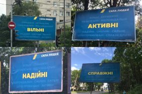 Дочасна агітація в Тернополі: чиї білборди та газети?